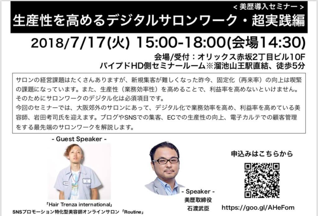 7/17(火)東京で「生産性を高めるデジタルサロンワーク・超実践編」 します