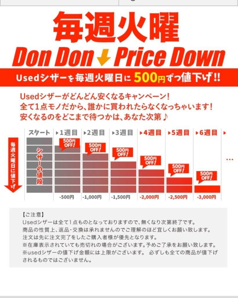美通販で毎週火曜にハサミが500円ずつ安くなる!?