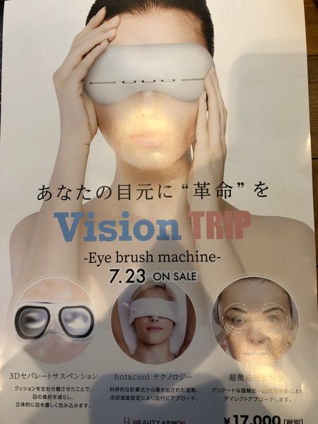 まさに未来的なヘッドスパ!Vision TRIPでヘッドスパがパワーアップ!