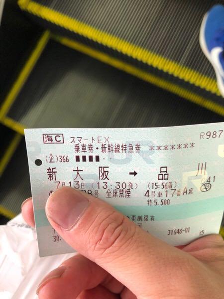 今から東京です。
