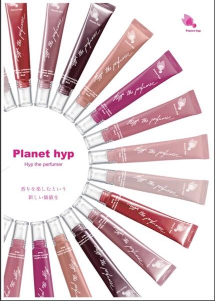 毎日使うアレがお気に入りの香り変わる!Planet hyp(プラネットヒップ)が便利すぎる!