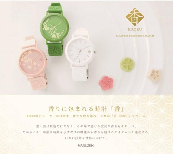 香りのする時計フレグランスウォッチ【香/kaori 】が凄そう!