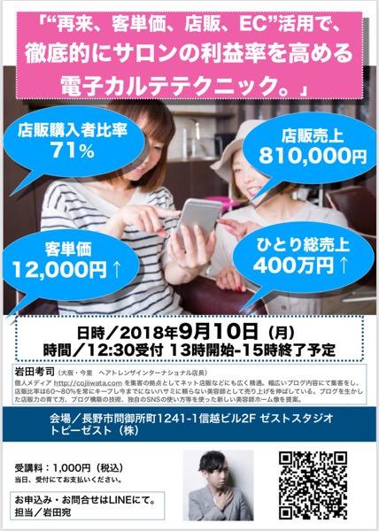 拡散希望。長野県で9月10日セミナーさせてもらいます!参加お待ちしております