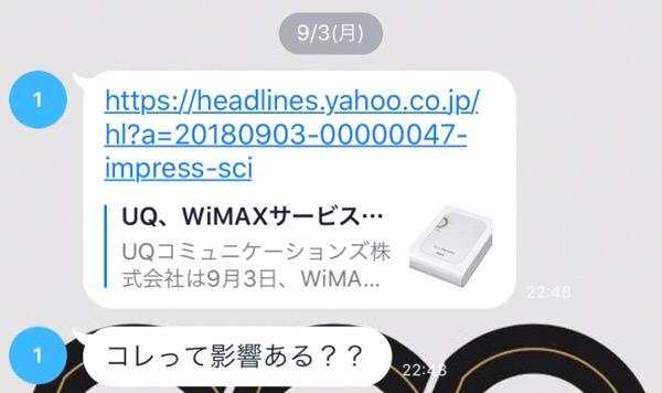 WiMAXが終了する!?