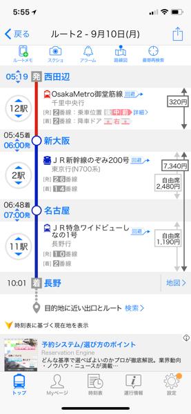 長野県で美歴セミナーしてきます。