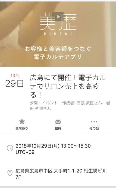 10月29日広島にて美歴セミナますので参加よろしくお願いします。