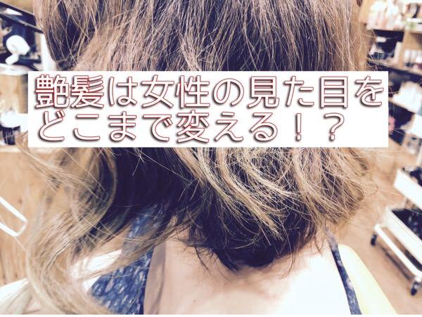 マニパニとル・ポリサージュで髪の毛のメンテナンスしてみたら変化に驚いた!