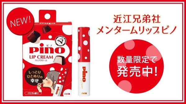 数量限定でピノからリップクリームが発売!?