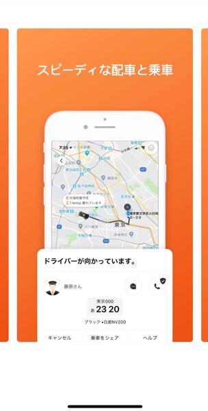 【忘年会帰りにもオススメ】タクシーを捕まえるのにはDiDiが便利らしい