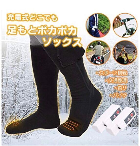 履きながら暖める靴下を発見した!