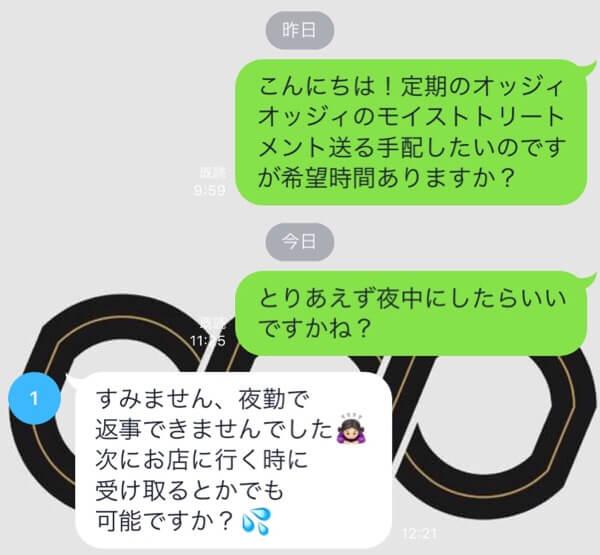 【大阪 今里 美容室】電子カルテアプリ美歴を使ってのオッジィオッジィの購入はこんな変更にも対応できます。