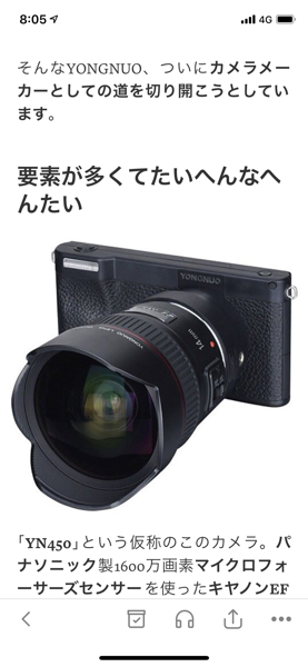 中華カメラメーカーYONGNUOの本気がすごい!