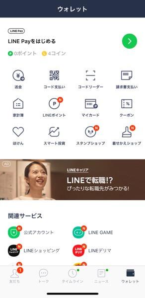 LINEが今日いくら使っていいか教えてくれる!?LINE家計簿が便利!