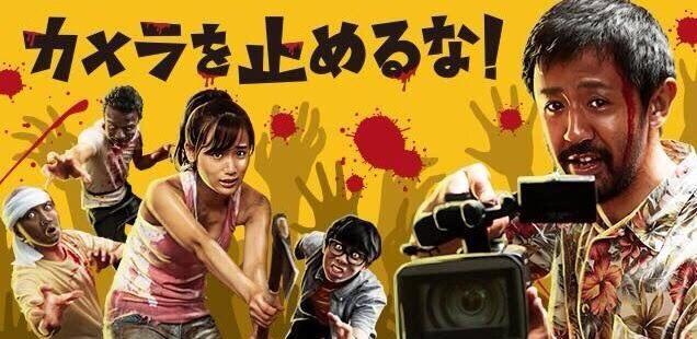 11月24日【カメラを止めるな!】がソフトバンクユーザーは無料で観れる!?