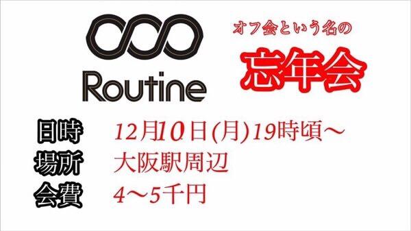 12月10日のRoutine 大忘年会参加は今日で一度締め切ります!