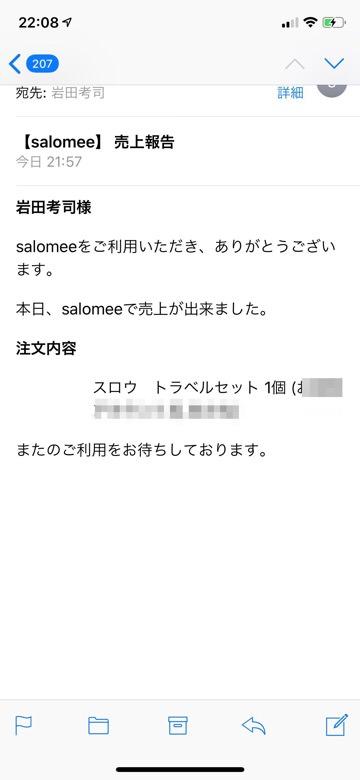 THROW のトラベルセットがSalomee (サロミー)ライブで購入してもらえた