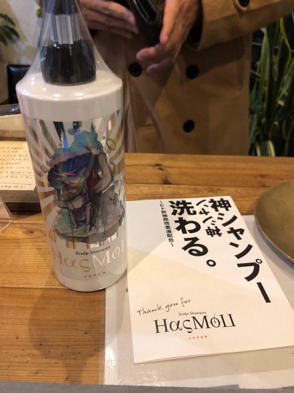 ヒト幹細胞培養液配合HaSMoU (ハスモウ)シャンプーは実は安い!?