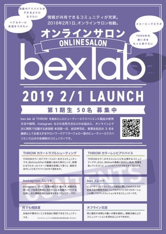 2月1日初のメーカー主催のオンラインサロンbexlab(ビーエックスラボ)スタート!メンバー募集も開始!