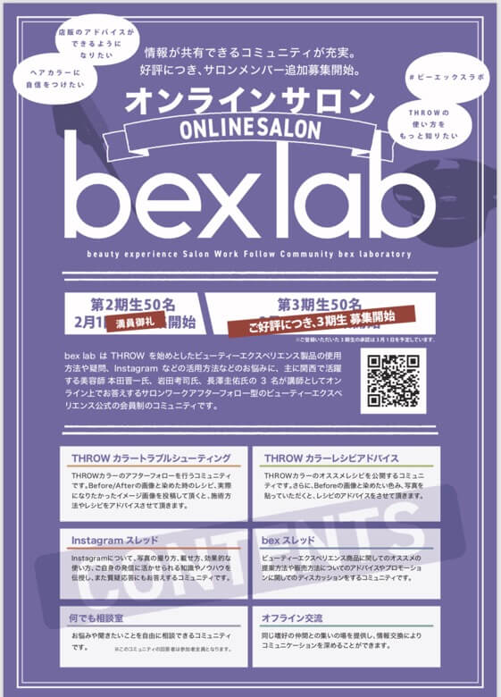 満員御礼!bexlabが第3期メンバーの募集開始しました!