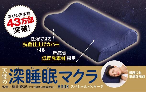 セブンイレブンに43万部突破の人気マクラ『天使の深睡眠』スペシャルパッケージが限定登場!