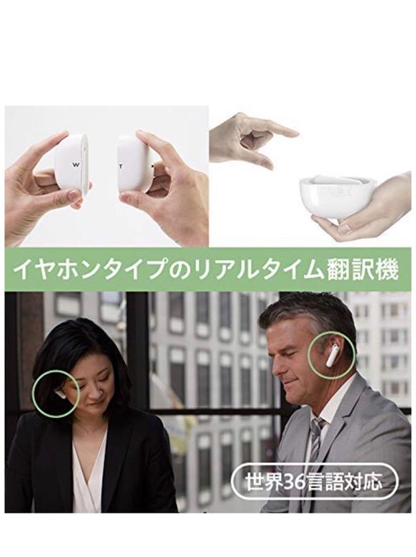 美容室で使うと便利かも!?イヤホン型の同時翻訳機WT2 リアルタイム ウェアラブル イヤホン型翻訳機が凄そう!