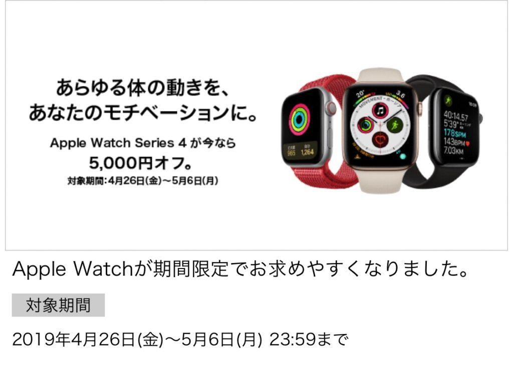 ゴールデンウィーク中に最新のApple Watch series 4を買うとお得な割引がある!?