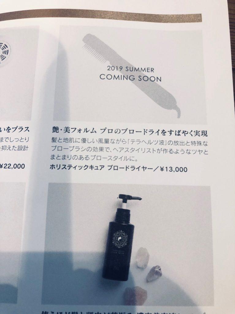 今年の夏に新しいホリスティックキュアブロードライヤーが発売!!