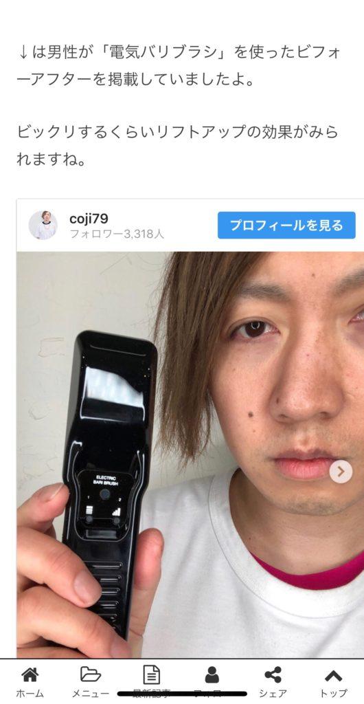 【大阪 】中村アンさんがご紹介されたデンキバリブラシの効果や通販先のサイトに載ってて笑った話