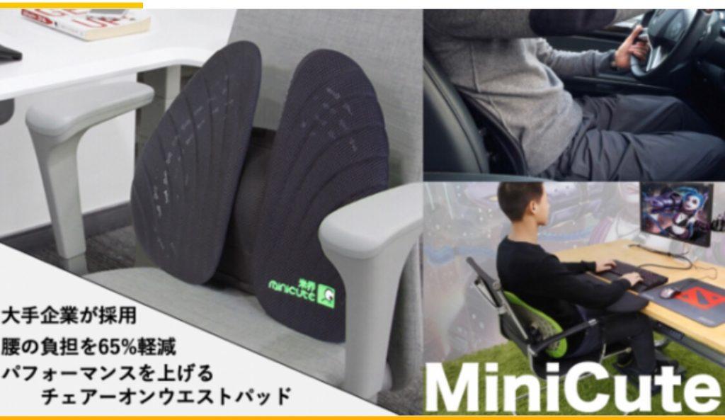 どんな椅子でも高級チェアの座り心地になるMiniCute