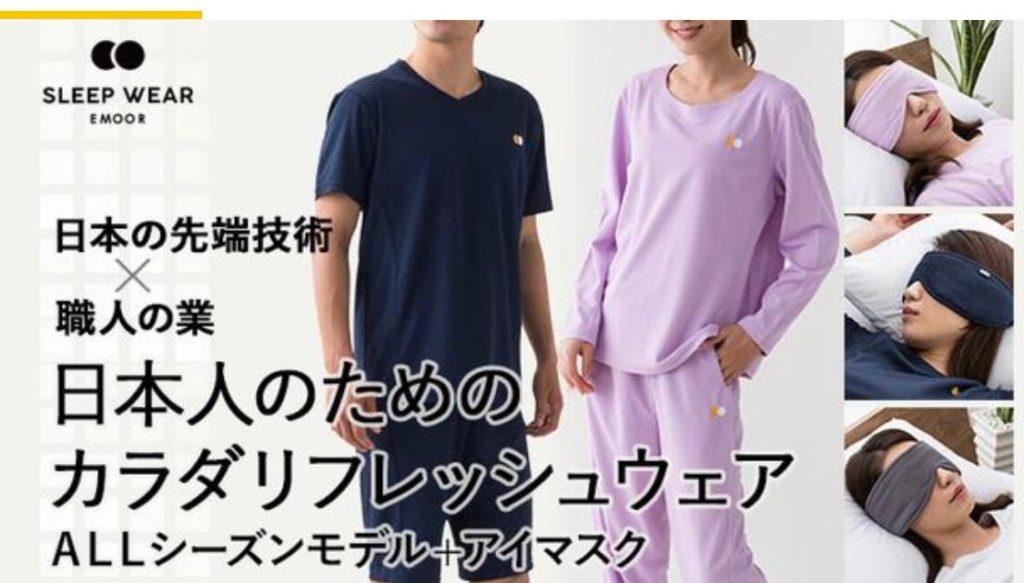 忙しい日本人のための睡眠特化ウェアを見つけた!