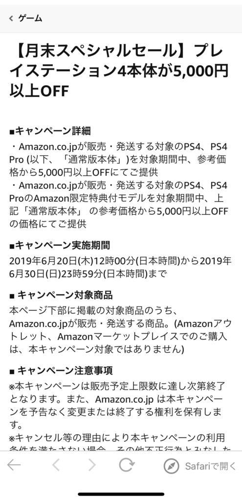6月30日まで!今ならAmazonでPS4が安く買える!?