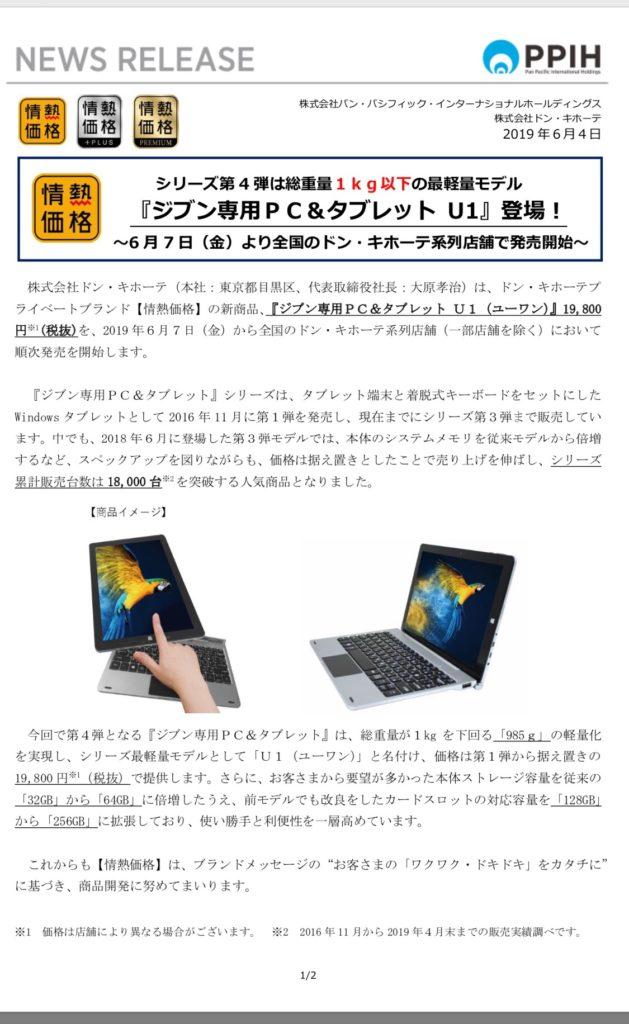 ドンキホーテのジブン専用PC&タブレットU1に驚いた!