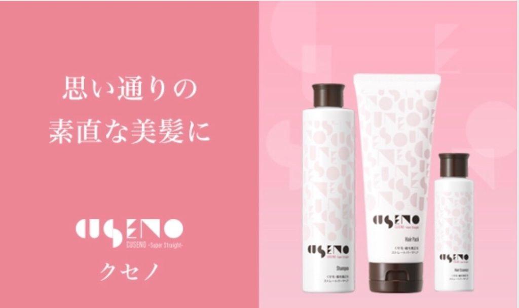梅雨対策の0円クーポン!くせ毛に特化したシャンプークセノ!