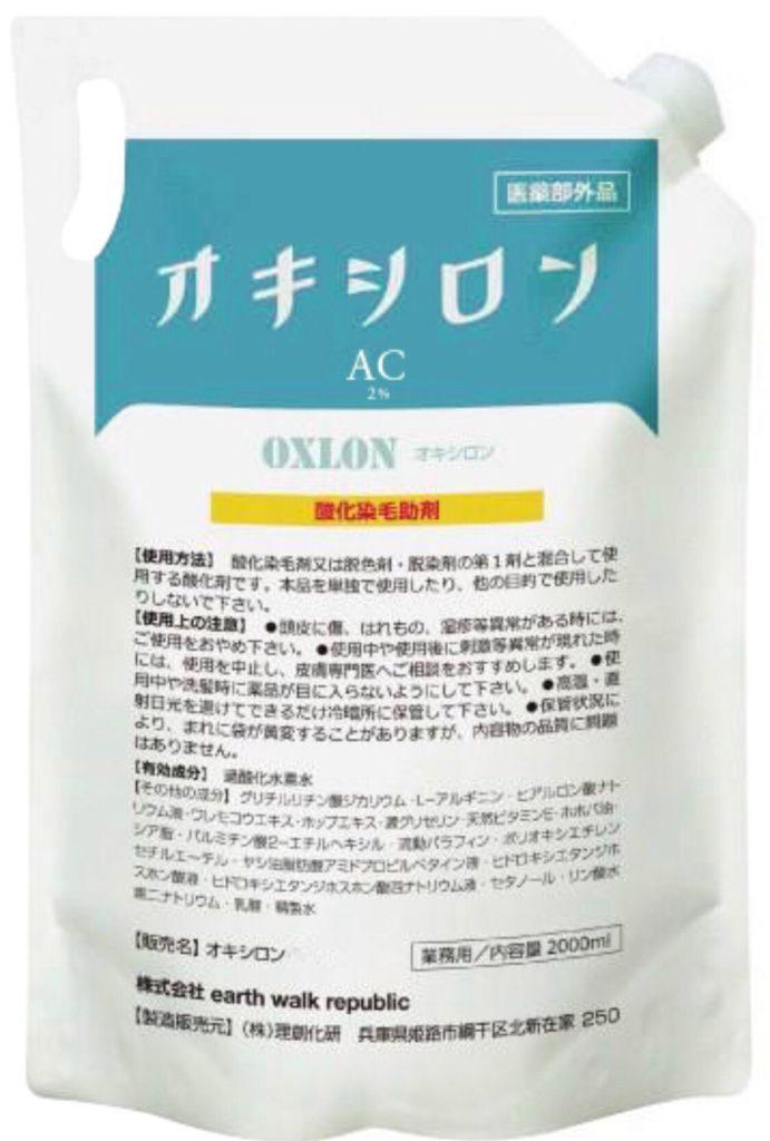 夏の褪色防止にオキシロンのアルカリキャンセルがおススメ!