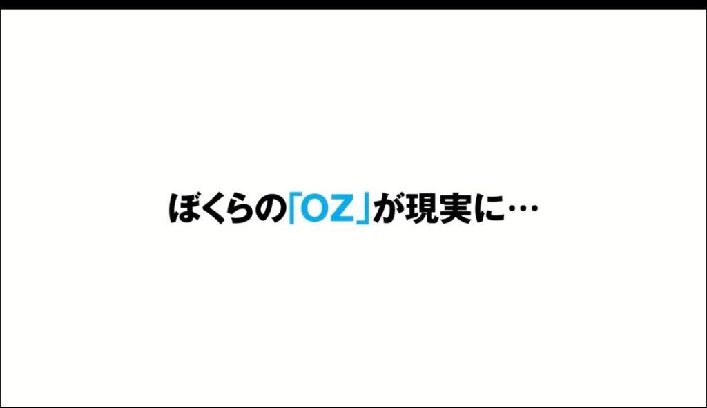 サマーウォーズのOZの世界がとうとう実現した!