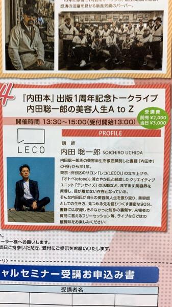 今日は高地トレーニングからのLECOの内田さんのセミナー参加してきます