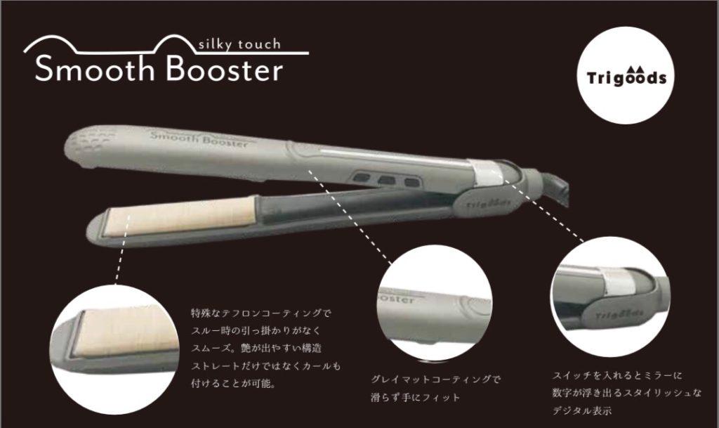 7月30日発売!特殊な特許プレートを採用したストレートもカールスタイリングもできるSmooth Booster(スムースブースター)を買って試してみた!