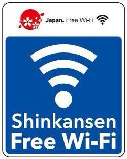 新幹線で使える無料Wi-Fiがある新幹線の調べ方