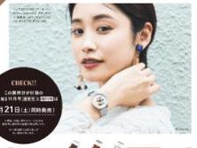 セブンイレブン限定の雑誌Springのミッキーマウスの腕時計が可愛い!