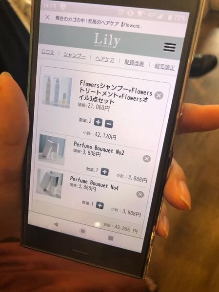 【大阪 今里 梅田茶屋町】@COSME(アットコスメ)にも載っているFlowersシャンプーを購入してもらっていたら公式のある名前がもらえた話