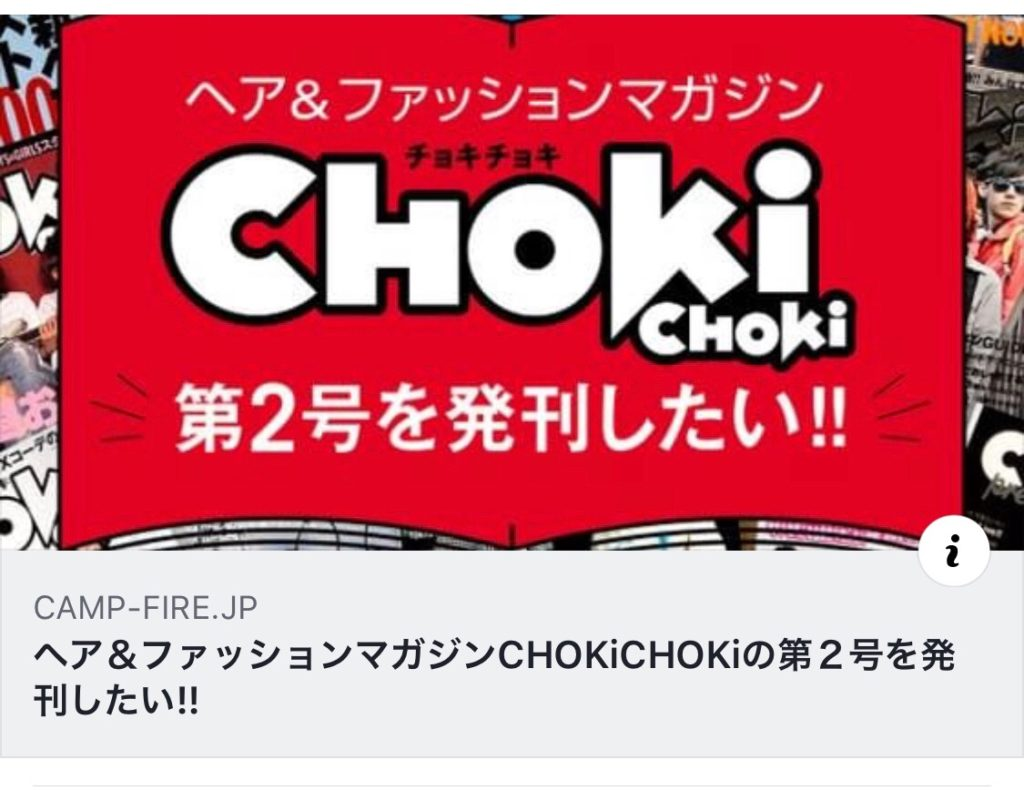 関わりたいからクラファンする時代だと思う。CHOKICHOKI第2号を発行させたい!
