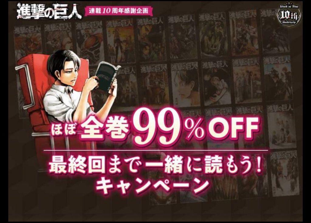 読むなら今!進撃の巨人が28巻まで無料!29巻は100円で読める!
