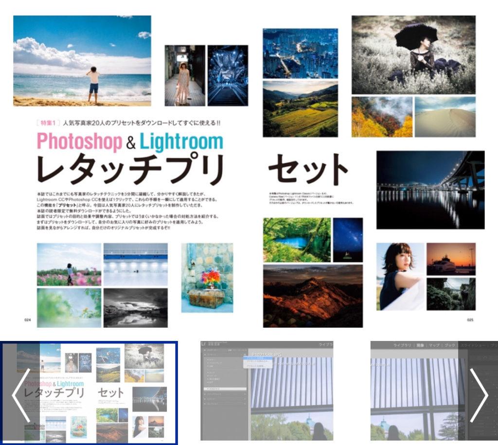 デジタルカメラマガジンの特典が凄い! 写真家20名がつくったPhotoshop / Lightroom用プリセットを無料ダウンロード!