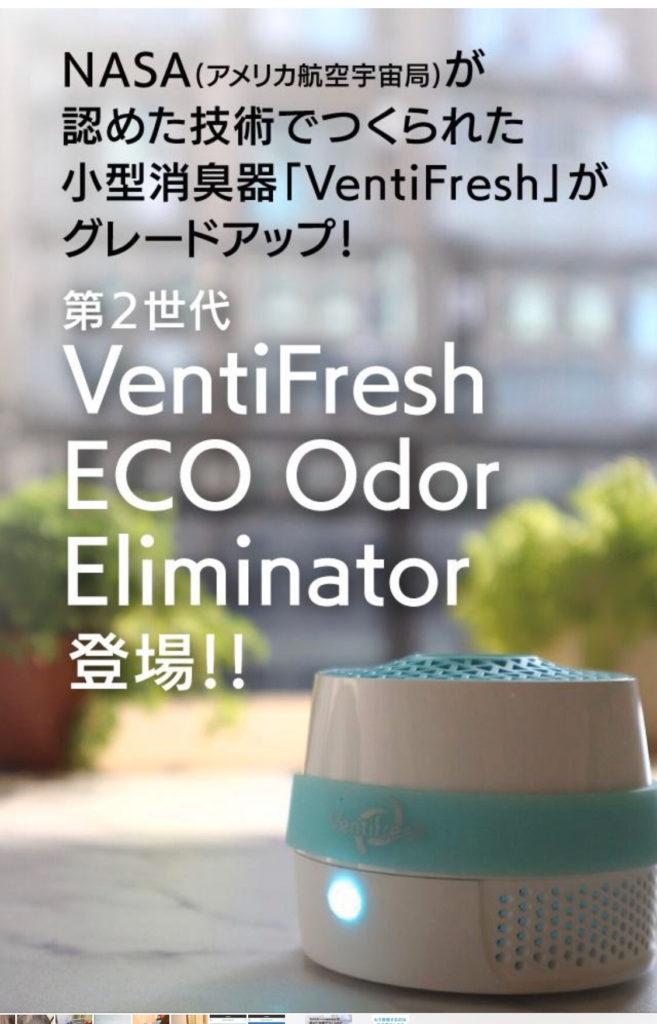 コスパ良し。超協力消臭VentiFresh ECO Odor Eliminator が気になる!