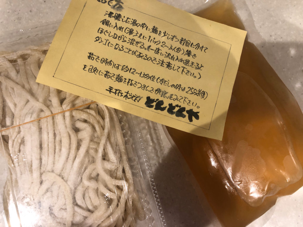 京都宮津にある懐かしくほっこりする【どんどんや】さんのうどんを食べてみた!