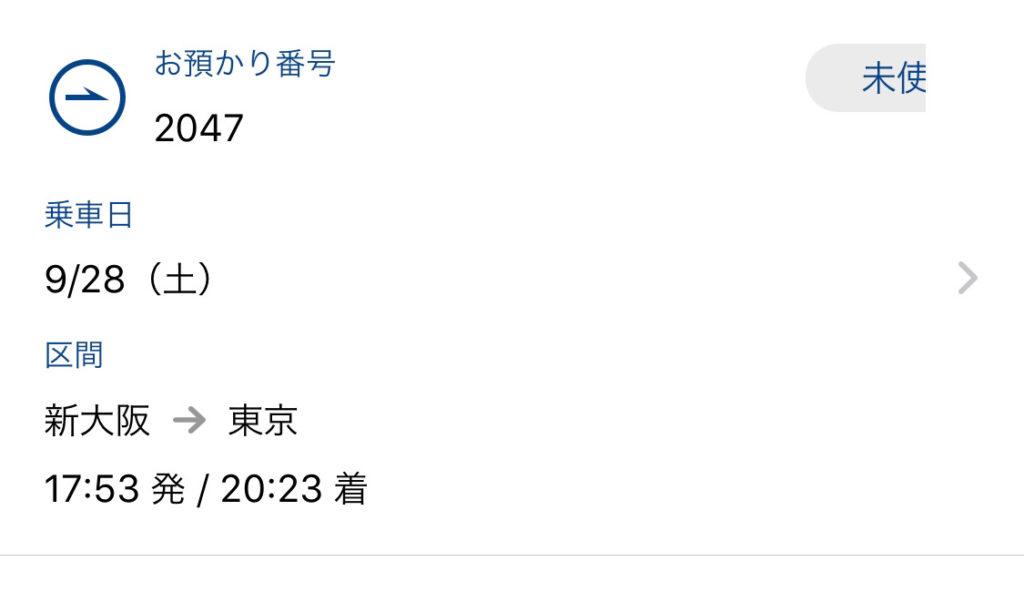 本日9時から明日は東京勤務なのでお気をつけください。