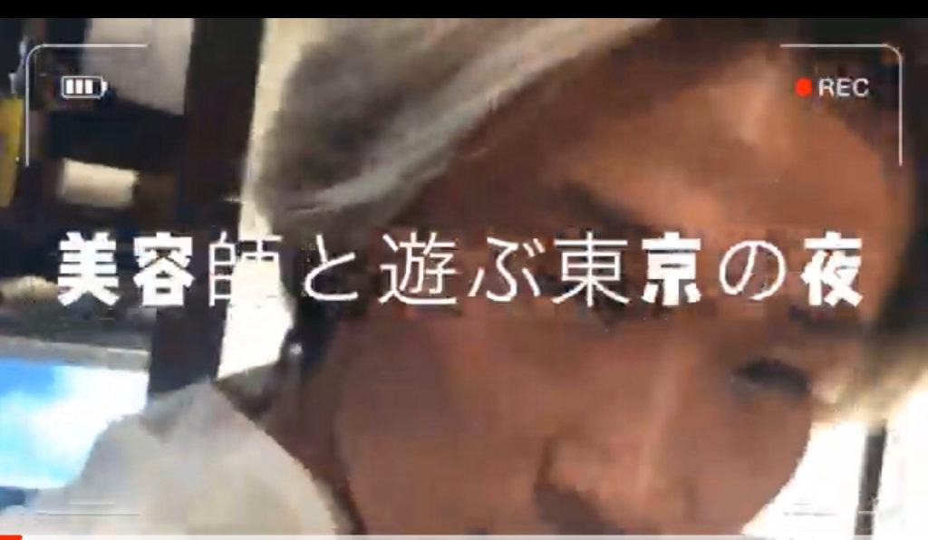 【Vlog】東京で美容師さんと遊んでみた