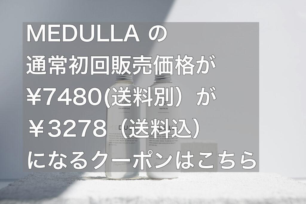 MEDULLA(メデュラ)の初回販売価格¥6800を最安値の¥2980で購入するクーポン