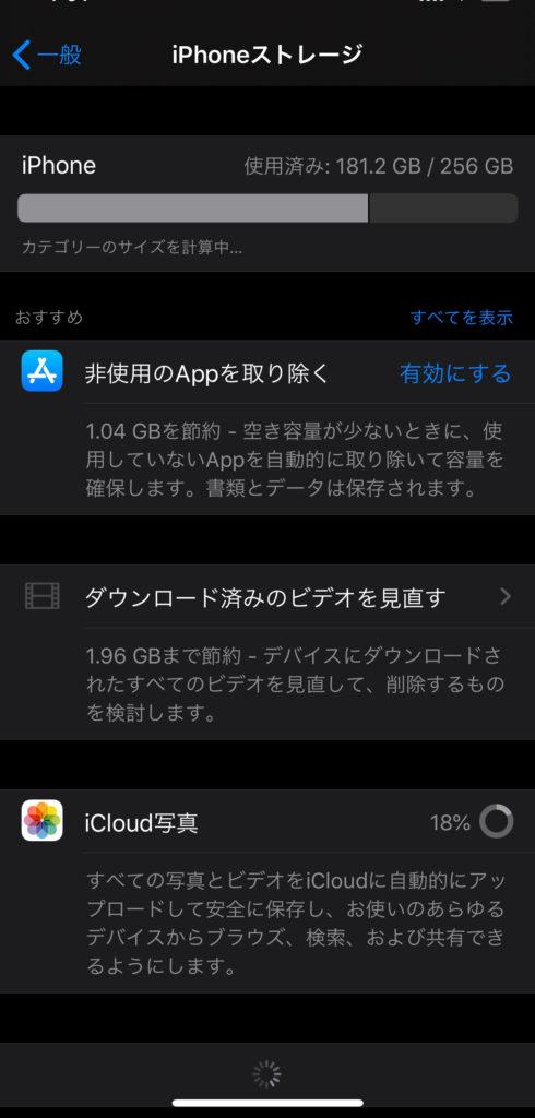 増えすぎたiPhoneのアプリの整理方法