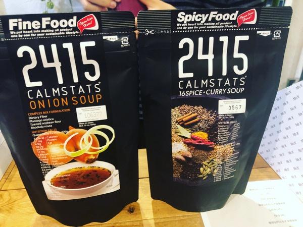 寒い季節は2415のスープでダイエットがオススメ